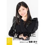 SKE48 2016年4月度選抜生写真「チキンLINE」 後藤楽々