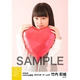 SKE48 2016年5月度 net shop限定個別生写真「アーガイル ニット」5枚セット 竹内彩姫