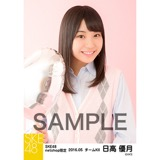 SKE48 2016年5月度 net shop限定個別生写真「アーガイル ニット」5枚セット 日高優月