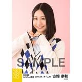 SKE48 2016年5月度 net shop限定個別生写真「アーガイル ニット」5枚セット 古畑奈和