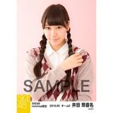 SKE48 2016年5月度 net shop限定個別生写真「アーガイル ニット」5枚セット 井田玲音名