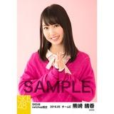 SKE48 2016年5月度 net shop限定個別生写真「アーガイル ニット」5枚セット 熊崎晴香