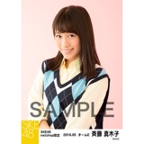 SKE48 2016年5月度 net shop限定個別生写真「アーガイル ニット」5枚セット 斉藤真木子