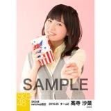 SKE48 2016年5月度 net shop限定個別生写真「アーガイル ニット」5枚セット 髙寺沙菜