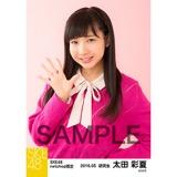SKE48 2016年5月度 net shop限定個別生写真「アーガイル ニット」5枚セット 太田彩夏
