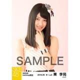 SKE48 2016年5月度 net shop限定個別生写真「ピンクフリル」5枚セット 東李苑