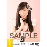 SKE48 2016年5月度 net shop限定個別生写真「ピンクフリル」5枚セット 大矢真那