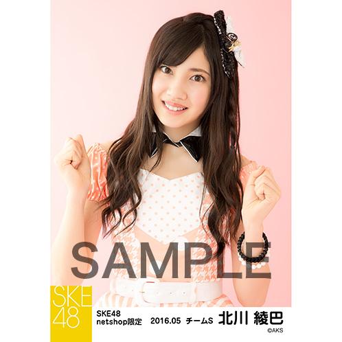 SKE48 2016年5月度 net shop限定個別生写真「ピンクフリル」5枚セット 北川綾巴