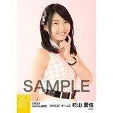 SKE48 2016年5月度 net shop限定個別生写真「ピンクフリル」5枚セット 杉山愛佳