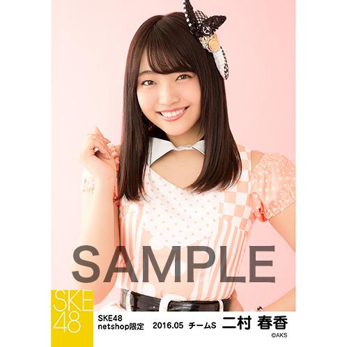 SKE48 2016年5月度 net shop限定個別生写真「ピンクフリル」5枚セット 二村春香