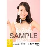SKE48 2016年5月度 net shop限定個別生写真「ピンクフリル」5枚セット 松本慈子