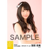 SKE48 2016年5月度 net shop限定個別生写真「ピンクフリル」5枚セット 宮前杏実