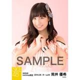 SKE48 2016年5月度 net shop限定個別生写真「ピンクフリル」5枚セット 荒井優希