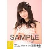 SKE48 2016年5月度 net shop限定個別生写真「ピンクフリル」5枚セット 江籠裕奈