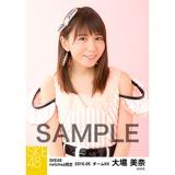 SKE48 2016年5月度 net shop限定個別生写真「ピンクフリル」5枚セット 大場美奈