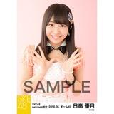 SKE48 2016年5月度 net shop限定個別生写真「ピンクフリル」5枚セット 日高優月