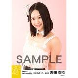 SKE48 2016年5月度 net shop限定個別生写真「ピンクフリル」5枚セット 古畑奈和
