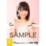 SKE48 2016年5月度 net shop限定個別生写真「ピンクフリル」5枚セット 松村香織