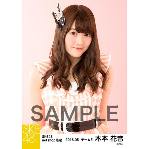 SKE48 2016年5月度 net shop限定個別生写真「ピンクフリル」5枚セット 木本花音