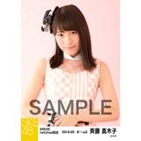 SKE48 2016年5月度 net shop限定個別生写真「ピンクフリル」5枚セット 斉藤真木子