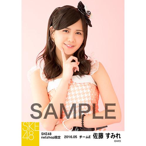 SKE48 2016年5月度 net shop限定個別生写真「ピンクフリル」5枚セット 佐藤すみれ