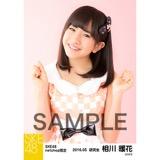 SKE48 2016年5月度 net shop限定個別生写真「ピンクフリル」5枚セット 相川暖花
