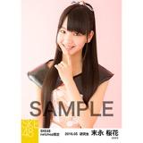 SKE48 2016年5月度 net shop限定個別生写真「ピンクフリル」5枚セット 末永桜花