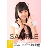 SKE48 2016年5月度 net shop限定個別生写真「ピンクフリル」5枚セット 上村亜柚香