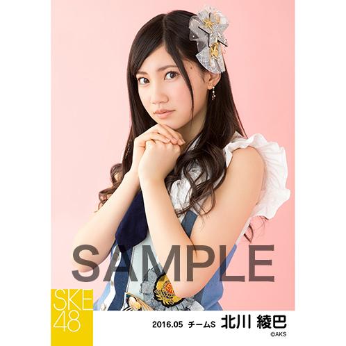 SKE48 2016年5月度 個別生写真「デニム制服」5枚セット 北川綾巴