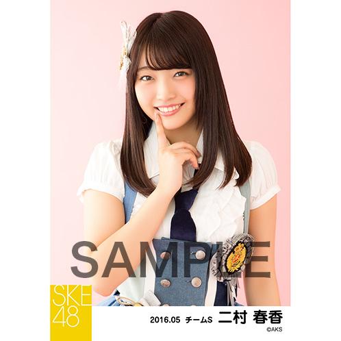 SKE48 2016年5月度 個別生写真「デニム制服」5枚セット 二村春香