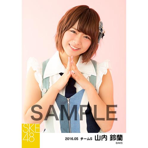 SKE48 2016年5月度 個別生写真「デニム制服」5枚セット 山内鈴蘭