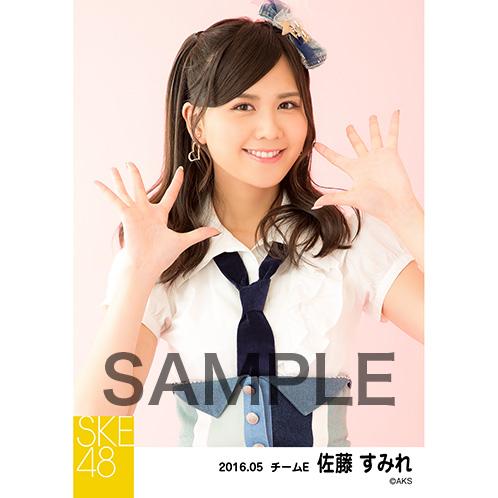 SKE48 2016年5月度 個別生写真「デニム制服」5枚セット 佐藤すみれ