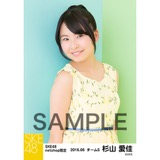 SKE48 2016年6月度 net shop限定個別生写真「初夏 ワンピース」5枚セット 杉山愛佳