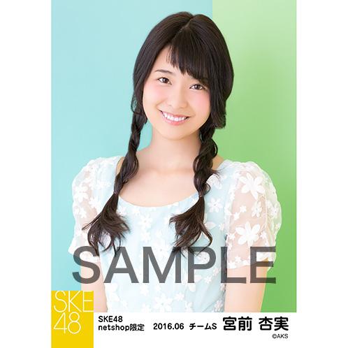 SKE48 2016年6月度 net shop限定個別生写真「初夏 ワンピース」5枚セット 宮前杏実