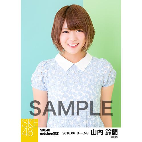 SKE48 2016年6月度 net shop限定個別生写真「初夏 ワンピース」5枚セット 山内鈴蘭