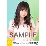 SKE48 2016年6月度 net shop限定個別生写真「初夏 ワンピース」5枚セット 江籠裕奈