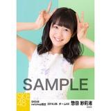 SKE48 2016年6月度 net shop限定個別生写真「初夏 ワンピース」5枚セット 惣田紗莉渚