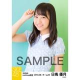 SKE48 2016年6月度 net shop限定個別生写真「初夏 ワンピース」5枚セット 日高優月