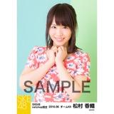 SKE48 2016年6月度 net shop限定個別生写真「初夏 ワンピース」5枚セット 松村香織
