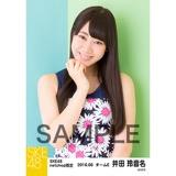 SKE48 2016年6月度 net shop限定個別生写真「初夏 ワンピース」5枚セット 井田玲音名