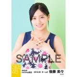 SKE48 2016年6月度 net shop限定個別生写真「初夏 ワンピース」5枚セット 後藤楽々