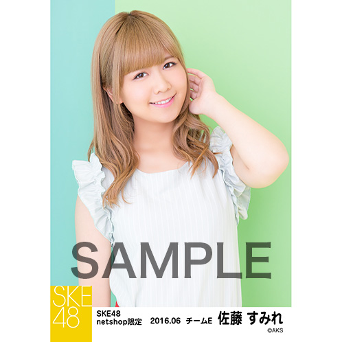 SKE48 2016年6月度 net shop限定個別生写真「初夏 ワンピース」5枚セット 佐藤すみれ