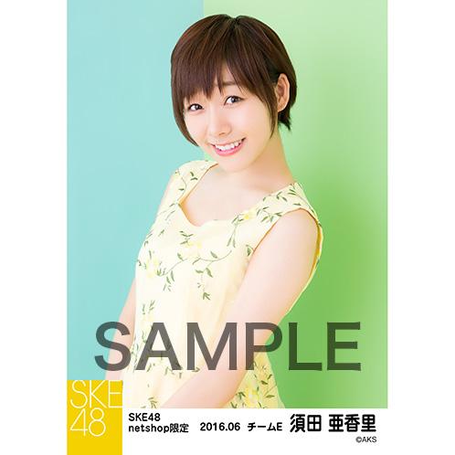 SKE48 2016年6月度 net shop限定個別生写真「初夏 ワンピース」5枚セット 須田亜香里