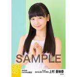SKE48 2016年6月度 net shop限定個別生写真「初夏 ワンピース」5枚セット 上村亜柚香