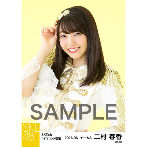 SKE48 2016年6月度 net shop限定個別生写真「奇跡は間に合わない」衣装5枚セット 二村春香