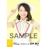 SKE48 2016年6月度 net shop限定個別生写真「奇跡は間に合わない」衣装5枚セット 松本慈子