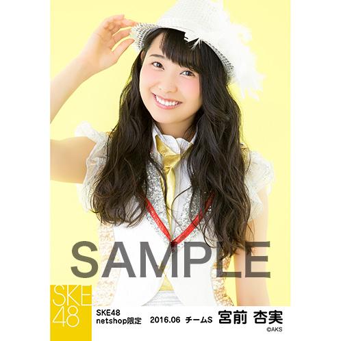 SKE48 2016年6月度 net shop限定個別生写真「奇跡は間に合わない」衣装5枚セット 宮前杏実