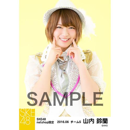 SKE48 2016年6月度 net shop限定個別生写真「奇跡は間に合わない」衣装5枚セット 山内鈴蘭