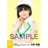SKE48 2016年6月度 net shop限定個別生写真「奇跡は間に合わない」衣装5枚セット 北野瑠華