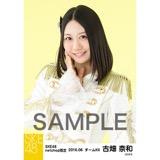 SKE48 2016年6月度 net shop限定個別生写真「奇跡は間に合わない」衣装5枚セット 古畑奈和